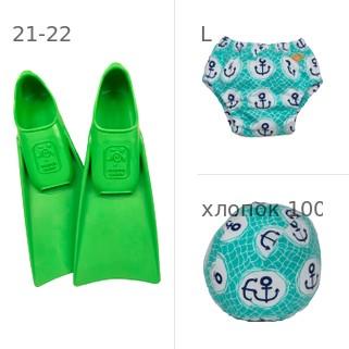 Купить комплект Ласты детские грудничковые Propercarry Propercarry Baby Super Elastic, размер - 21-22, цвет - зелёный, 100% натуральный каучук + Многоразовые трусики-подгузники ЧудоТрусики + Шапочка для плавания грудничковая ЧудоТрусики