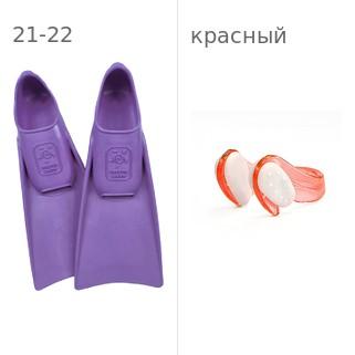 Ласты детские грудничковые Propercarry Baby Super Elastic, размер - 21-22, цвет - фиолетовый, 100% натуральный каучук + Клписа зажим для носа