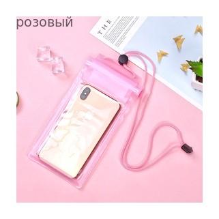 Герметичный непромокаемый чехол для телефона , цвет - розовый, ПВХ