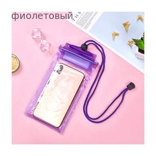 Герметичный непромокаемый чехол для телефона , цвет - фиолетовый, ПВХ