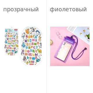 Нескользящий коврик в ванную VALIANT на присосках детский, прозрачный, АЗБУКА, ПВХ + Герметичный непромокаемый чехол для телефона