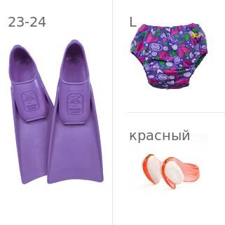Купить комплект Ласты детские грудничковые Propercarry Super Elastic, размер - 23-24, цвет - фиолетовый + Многоразовые трусики-подгузники ЧудоТрусики СЕРДЦЕ В МЕЧТАХ+ Клписа зажим для носа