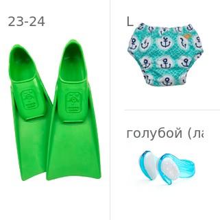 Купить комплект Ласты детские грудничковые Propercarry Super Elastic, размер - 23-24, цвет - зелёный + Многоразовые трусики-подгузники ЧудоТрусики ЯКОРЯ + Клписа зажим для носа