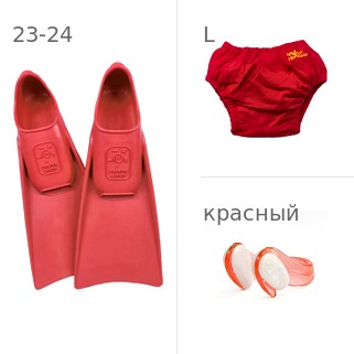 Купить комплект Ласты детские грудничковые Propercarry Super Elastic, размер - 23-24, цвет - красный  + Многоразовые трусики-подгузники ЧудоТрусики КРАСНЫЕ + Клписа зажим для носа