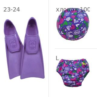 Купить комплект Для девочки. Ласты детские грудничковые Propercarry Super Elastic, размер - 23-24, цвет - фиолетовый + Многоразовые трусики-подгузники СЕРДЦЕ В МЕЧТАХ+ Шапочка для плавания СЕРДЦЕ В МЕЧТАХ