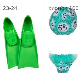 Купить комплект Для девочки. Ласты детские грудничковые Propercarry Super Elastic, размер - 23-24, цвет - зелёный + Многоразовые трусики-подгузники РАЙСКИЙ ОСТРОВ + Шапочка для плавания РАЙСКИЙ ОСТРОВ