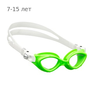 Детские очки для плавания Cressi KING CRAB, возраст - 7-15 лет, цвет - салатовый (зеленый), цвет стёкол - прозрачный, Италия