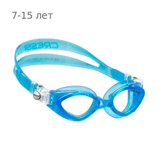 Детские очки для плавания Cressi KING CRAB, возраст - 7-15 лет, цвет - голубой (небесный), цвет стёкол - прозрачный, Италия