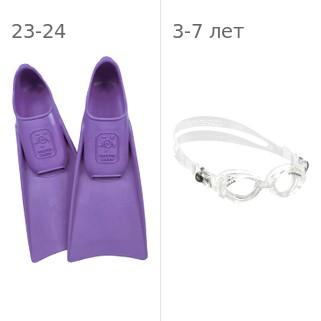 Ласты детские грудничковые Propercarry Super Elastic, размер - 23-24, цвет - фиолетовый, 100% натуральный каучук (2шт.) + Детские очки для плавания Cressi Crab прозрачные
