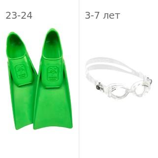 Ласты детские грудничковые Propercarry Super Elastic, размер - 23-24, цвет - зелёный, 100% натуральный каучук + Детские очки для плавания Cressi Crab прозрачные