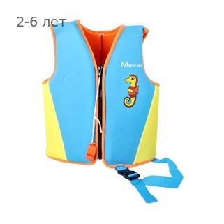 Детский жилет спасательный Manner для плавания от 2 лет, 2-6 лет, цвет - голубой (небесный), неопрен