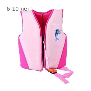 Детский жилет спасательный Manner для плавания от 6 лет, 6-10 лет, цвет - розовый, неопрен