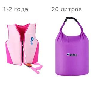 Детский жилет спасательный Manner для плавания, 1-2 года, цвет - розовый, неопрен + Герметичная сумка-мешок Bluefield