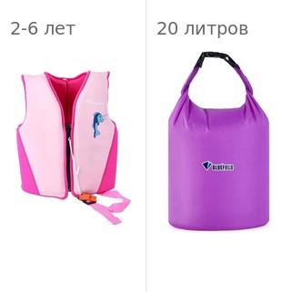 Детский жилет спасательный Manner для плавания от 2 лет, 2-6 лет, цвет - розовый, неопрен + Герметичная сумка-мешок Bluefield