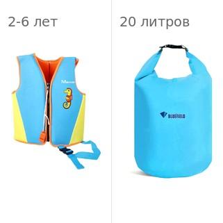 Детский жилет спасательный Manner для плавания от 2 лет, 2-6 лет, цвет - голубой (небесный), неопрен + Герметичная сумка-мешок Bluefield