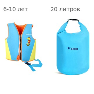 Детский жилет спасательный Manner для плавания от 6 лет, 6-10 лет, цвет - голубой (небесный), неопрен + Герметичная сумка-мешок Bluefield