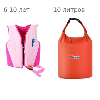 Детский жилет спасательный Manner для плавания от 6 лет, 6-10 лет, цвет - розовый, неопрен + Герметичная сумка-мешок Bluefield