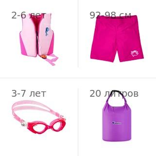 Детский жилет спасательный Manner для плавания от 2 лет, 2-6 лет, цвет - розовый, неопрен + Шорты плавательные детские IQ-UV + Детские очки для плавания Cressi + Герметичная сумка-мешок Bluefield