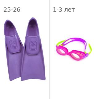 Ласты детские для бассейна Propercarry Super Elastic, размер - 25-26, цвет - фиолетовый, 100% натуральный каучук + Плавательные очки для малыша Propercarry