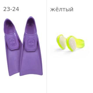 Ласты детские грудничковые Propercarry Super Elastic, размер - 23-24, цвет - фиолетовый, 100% натуральный каучук + Клписа зажим для носа